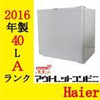 HaierJR-N40G小型冷蔵庫40L2016年製 1ドア中古hak-047-002