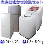 当店おまかせ 2ドア冷蔵庫105-125L・洗濯機4.2-5.0kセット中古j1410