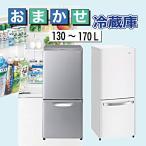 当店おまかせ 2ドア冷蔵庫 130〜140L 中古j1434