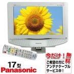 [サービス中!]Panasonic17型液晶テレビビエラTH-L17X8PS中古tv-087-j1728