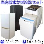 当店おまかせ 2ドア冷蔵庫135-170L・洗濯機6.0-8.0kセット中古j1753