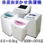 当店おまかせ 全自動洗濯機7kg-8kgk中古j1754