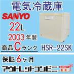 SANYO サンヨー HSR-22SK 小型冷蔵庫 1ドア 保冷庫 扉式 Cランク 中古 j1834