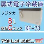 フジタカ 1ドア小型冷蔵庫 保冷庫  KF-73 8L Cランク j1896