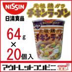 【送料無料北海道・離島等除く】NISSIN 日清食品 元祖鶏ガラチキンラーメン64g×20個入j1899
