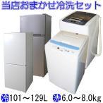 当店おまかせ 2ドア冷蔵庫105-130L・洗濯機6.0-8.0kセット中古j1913
