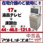 Panasonic17型液晶テレビ+収納ボックス床頭台セット 中古j1915