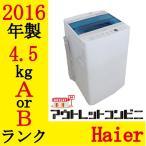Haier全自動洗濯機4.5kg 16年製JW-C45A-W 中古美品