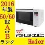 Haierヘルツフリー電子レンジフラットJM-FH18D中古美品