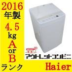 Haier全自動洗濯機4.5kg 16年製JW-C45BE-W 中古美品