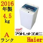 Haier全自動洗濯機4.5kg 16年製JW-C45BE-W j1950-1中古美品