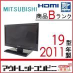 [スタンド非純正]MITSUBISHIミツビシ19型液晶テレビLCD-19LB1REAL リアル中古j1958tv207
