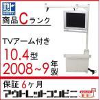 10.4型液晶テレビ+アームスタンド ダイナコネクティブ中古j1976 tv-219