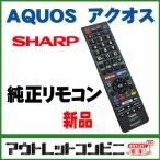 シャープAQUOS(アクオス)純正リモコン GB228SA 新品 j1998
