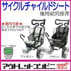 [おまけ付]後用幼児座席 サイクルチャイルドシート スーパークラスN-SR-X j2086-j2087