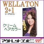 WELLATON2+1 クリームヘアカラー 白髪染め 6G 7G 8G 未使用品 j2135-j2137