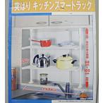 【アウトレット品】突ぱり キッチンスマートラック 突っ張り棒 ホワイト j2171