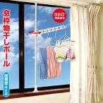 【アウトレット】 突ぱり窓枠物干しポール 小 高さ調整可能 耐荷重4kg 室内用 TMH-20 j2272