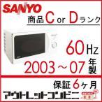 当店おまかせ 西日本限定SANYO60Hz専用電子レンジEM-LP1中古j1453r-sa-5003