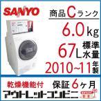 SANYOコイン式全自動洗濯乾燥機6.0kgSWD-A0606EC中古