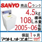 SANYOコイン式線自動洗濯機鍵付ASW-45CJw-sa-5148