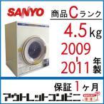 SANYOコイン式衣類乾燥機CD-S45C1w-sa-5151