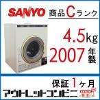 SANYOコイン式衣類乾燥機CD-S45C14.5kw-sa-5161
