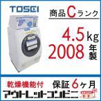 TOSEIコイン式全洗濯乾燥機4.5kgコインランドリーSF-45C中古
