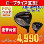 Yahoo!ロープライスゴルフ ヤフー店フェアウェイウッド FW 2W/3W/5W/7W メンズ お買い得 大型ヘッド ブラックヘッド パワービルト CWL