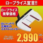 パター ゴルフクラブ ネオマレット お買い得 白ヘッド ホワイトパター パワービルト EX-550