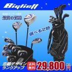 メンズゴルフクラブセット 11本セット 本格キャディバッグ 高級素材 PU 初級者 中級者 右利き用 男性用 ゴルフセット
