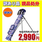 80カモフラブルーlout174【訳あり・現品処分】セルフスタンドバッグ お買い得