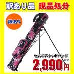 33フラワーピンクlout319【訳あり・現品処分】 セルフスタンドバッグ お買い得