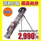 38ユニオンレッドlout320【訳あり・現品処分】セルフスタンドバッグ お買い得
