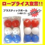 【お買い得】 ゴルフ プラスティックボール 6個入り 2つセット plaball-2set