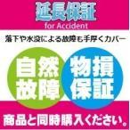 5年アクシデント保証:家電(税込販売価格10,800円から20,000円)