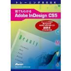 【新品/取寄品】誰でもわかるAdobe InDesign CS5 副読本 ATTE-695