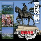 【新品/取寄品】全国都道府県別フォトライブラリー Vol.04 宮城県