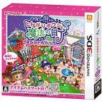 【新品/取寄品】[3DSソフト] とんがりボウシと魔法の町 スペシャルパック [RR024-J1]
