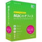 【新品/取寄品】Macのオフィス Rex Office 2014 Professional for Mac RX1624
