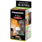 【新品/在庫あり】パナソニック LED電球 ひとセンサタイプ (電球色相当/E26口金) LDA6LHKUTL