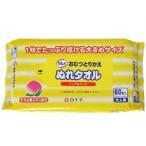 【新品/取寄品】【通販限定】サルバ おむつとりかえ ぬれタオル 60枚