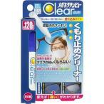 【新品/取寄品】【通販限定】メガネクリンビュー くもり止めクリーナー 塗り込みタイプ
