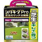 【新品/取寄品】【通販限定】シバキープPro 芝生のサッチ分解剤 1.5kg