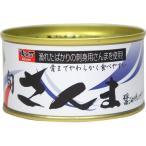 【新品/取寄品】【通販限定】さんま 醤油味付け 170g