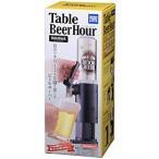 【新品/在庫あり】[タカラトミーアーツ] テーブルビールアワー リッチブラック