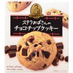 【新品/取寄品】【通販限定】森永 ステラおばさんのチョコチップクッキー 4枚