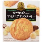 【新品/取寄品】【通販限定】森永 ステラおばさんのマカダミアナッツクッキー 4枚