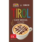 【新品/取寄品】【通販限定】チロルチョコ×日東紅茶 カフェモカ 8本入