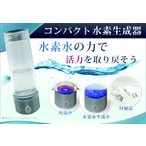 【新品/在庫あり】コンパクト水素水生成器 400ml シルバー